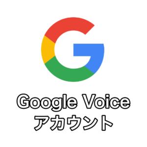 google voice,google,voice,グーグルボイス,アカウント,販売,買う,購入