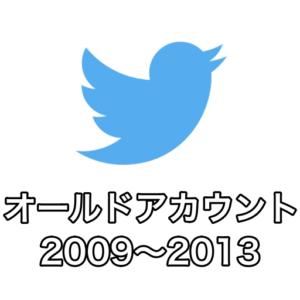 Twitter,ツイッター,オールド,アカウント,販売,買う,購入