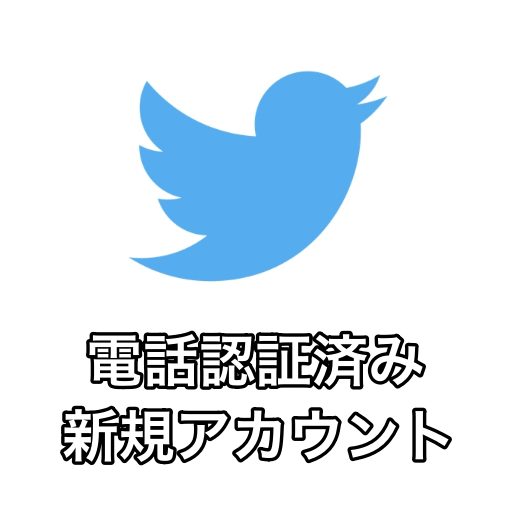 Twitter,ツイッター,電話認証済み,アカウント,販売,買う,購入