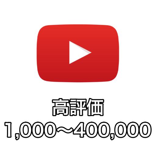 youtube 高評価 買う,youtube 高評価 増やす
