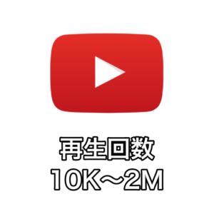 youtube 再生回数 買う,youtube 再生回数 増やす